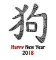 handdrawn chinese dog hieroglyph vector image