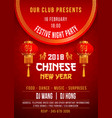 chinese new year party flyer vector image vector image
