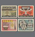 jewish symbols judaism religion and culture vector image vector image
