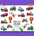 find two the same vehicles pictures game vector image