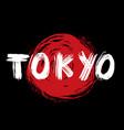 tokyo brush calligraphy lettering handwritten vector image vector image