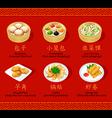 Chinese dumplings set II vector image