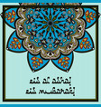 card for greeting with islamic feasts vector image