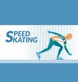 winter sport - speed skating vector image