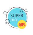 super price round promo sticker in circle shape 50 vector image vector image