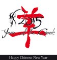 Symbol n 2015 Year of the Goat Artistic Text vector image vector image